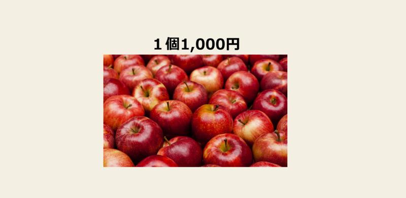 コンテクストの例-3:「1個1,000円のもの」というコンテクスト