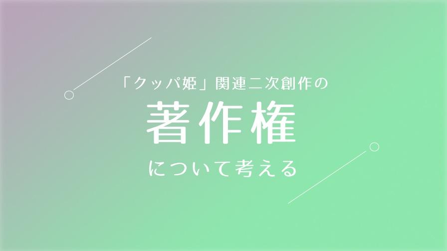 f:id:mistletoe-dtf:20180927084532j:plain
