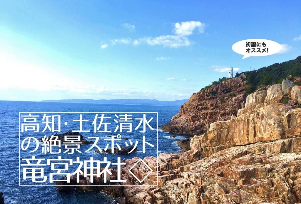 高知県・土佐清水市の竜宮神社は一度は行くべき絶景の秘境!
