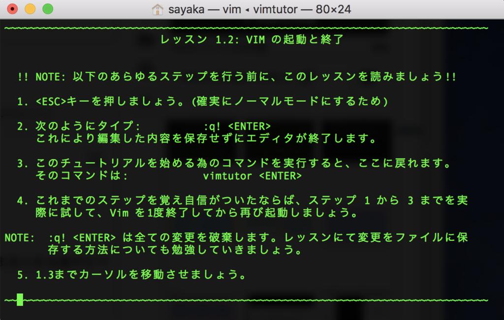 終了 vi に せ 保存 ず CentOSでviエディタが終了出来ないです(画像有)Linuxを勉強しようと思