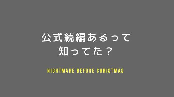 ナイトメアビフォアクリスマス続編紹介ブログのアイキャッチ