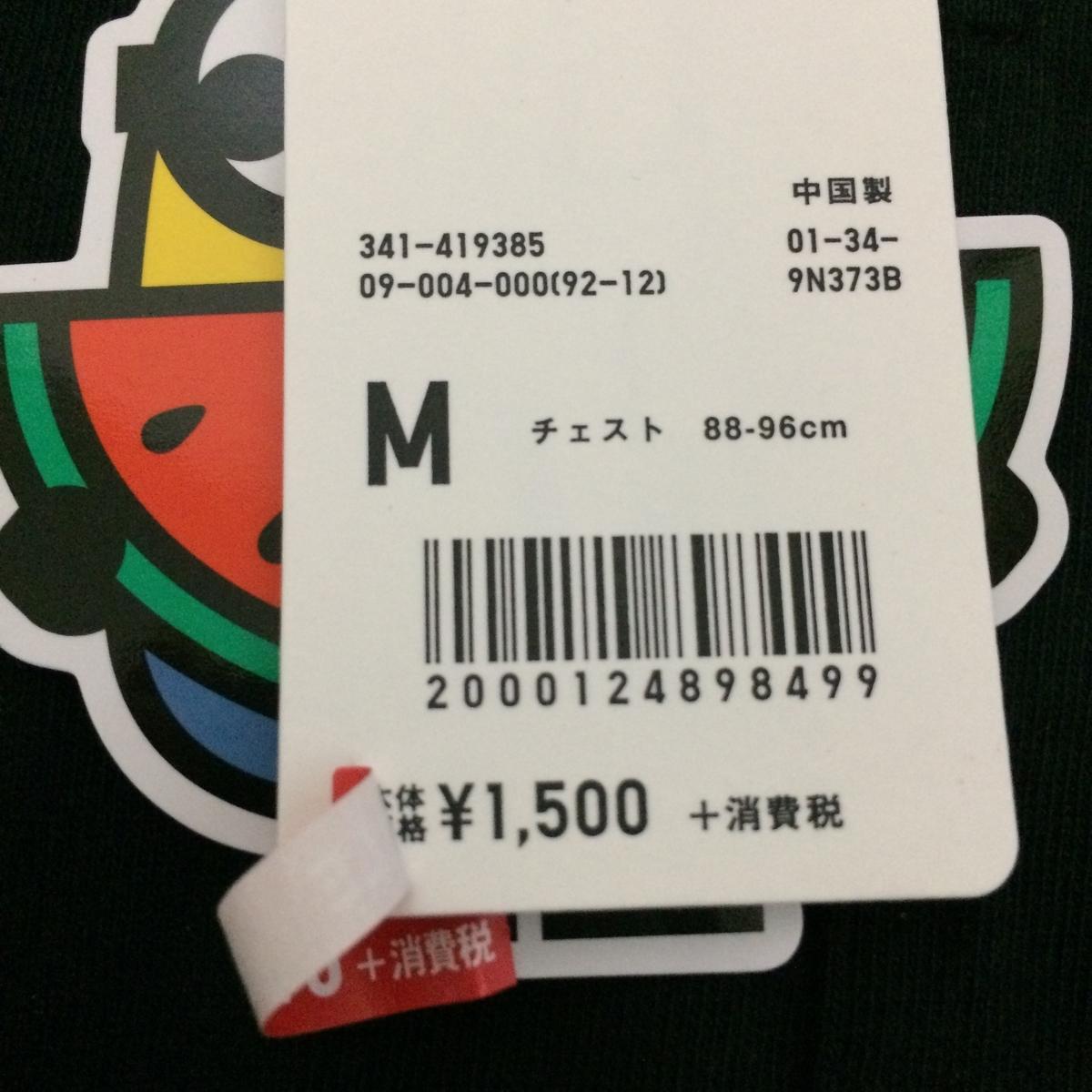 f:id:misumi-tomo:20190521183220j:plain