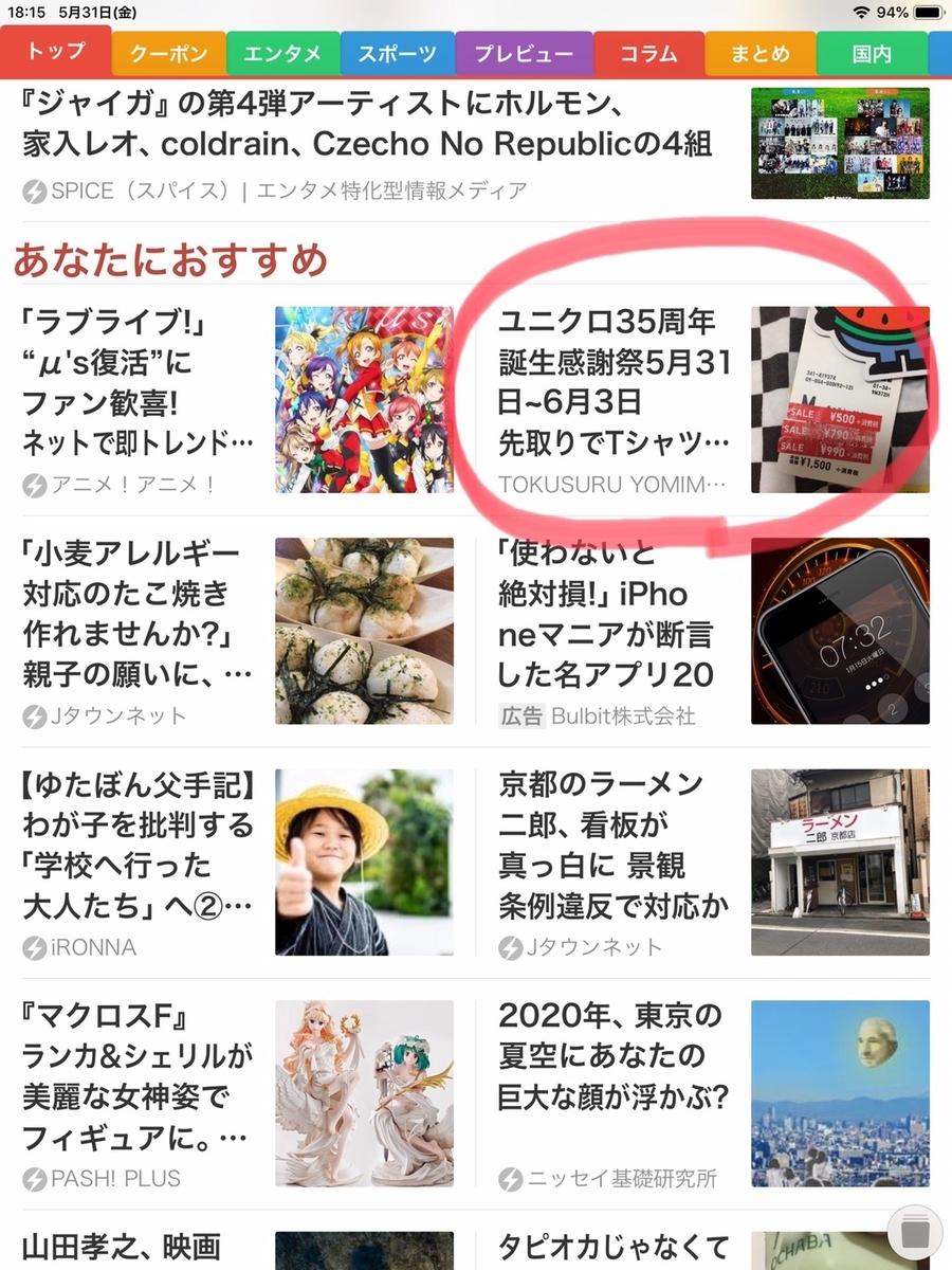 f:id:misumi-tomo:20190603153537j:plain
