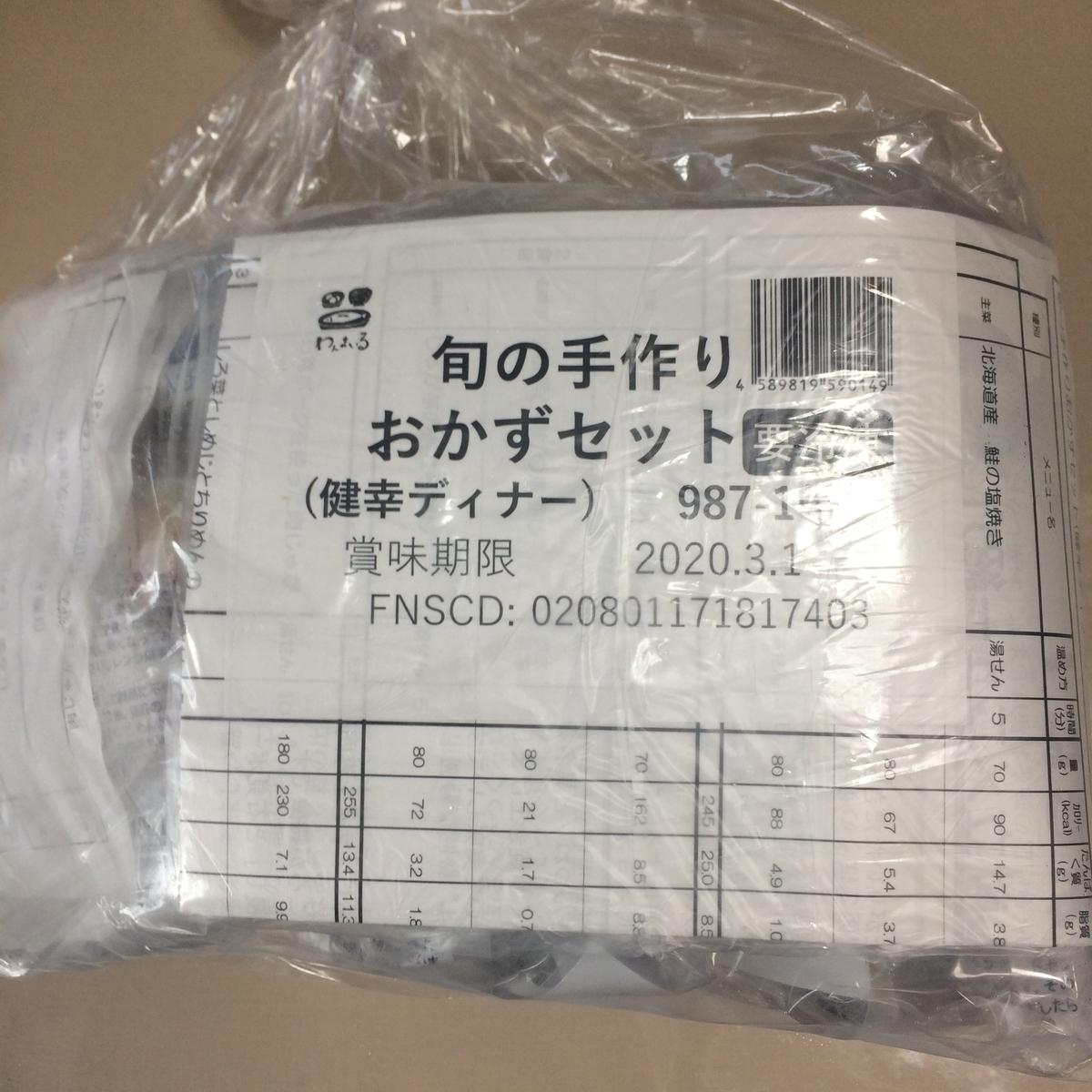 f:id:misumi-tomo:20191030172000j:plain