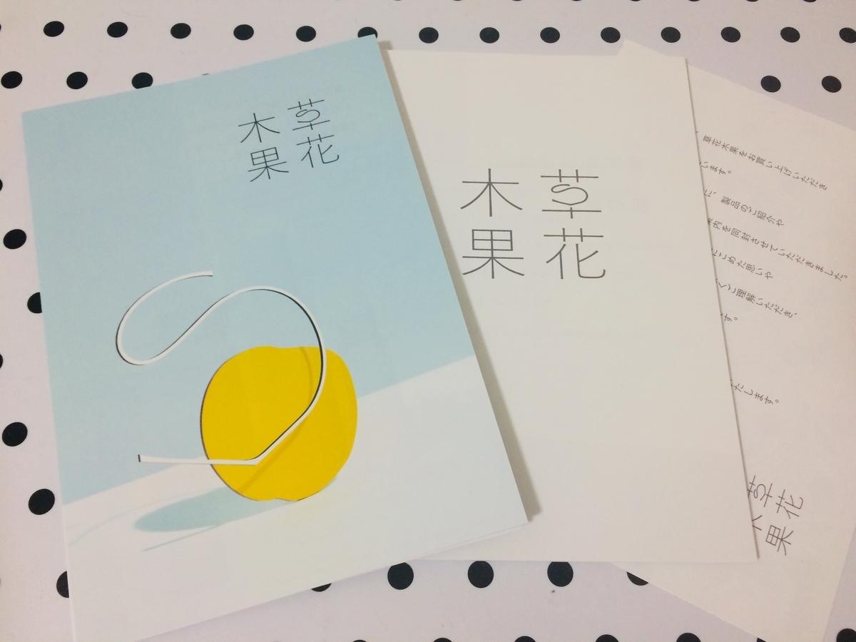 f:id:misumi-tomo:20191219141543j:plain
