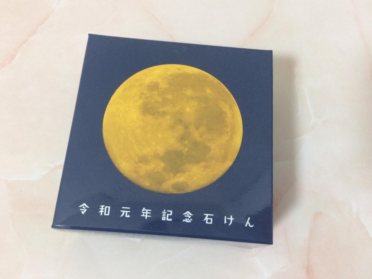 f:id:misumi-tomo:20200114132757j:plain