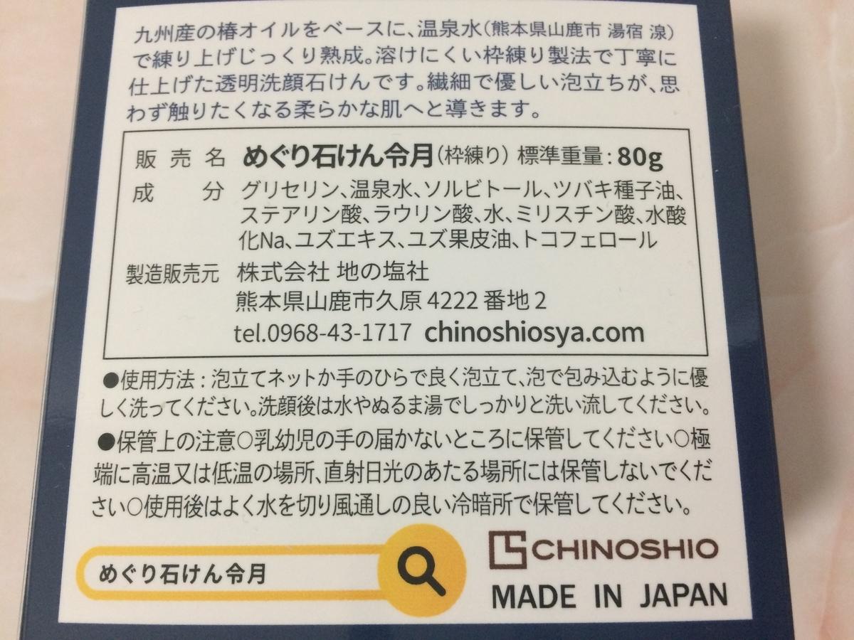 f:id:misumi-tomo:20200114134847j:plain