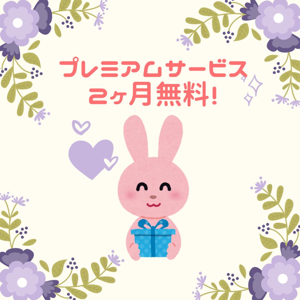f:id:misumisu0722:20180518223030p:plain