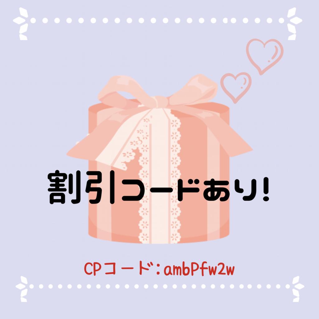 f:id:misumisu0722:20180520204932p:plain