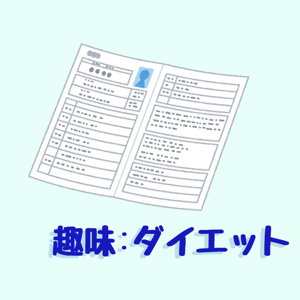 f:id:misumisu0722:20180711111421p:plain