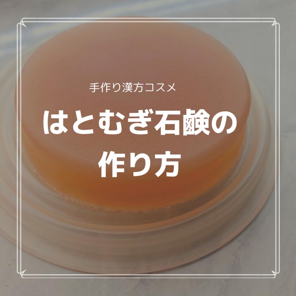f:id:misumisu0722:20180731121052p:plain