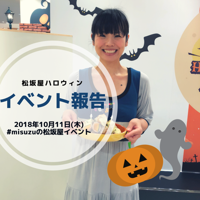 f:id:misumisu0722:20181012173329p:plain
