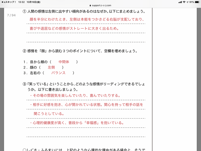 f:id:misumisu0722:20181019141423p:plain