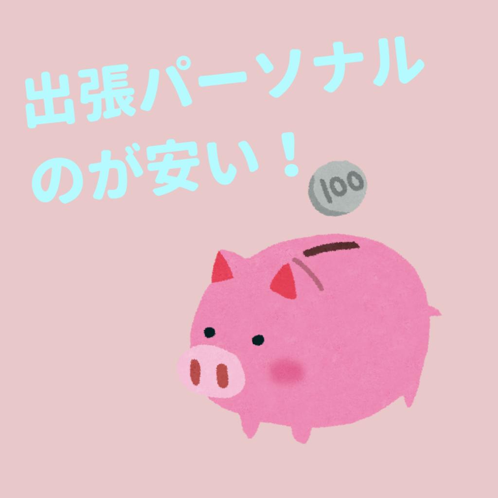 f:id:misumisu0722:20190109131332p:plain