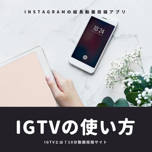 インスタ igtv 投稿 方法
