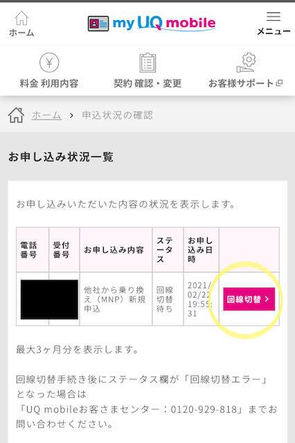 f:id:misumisu0722:20210227194553j:plain