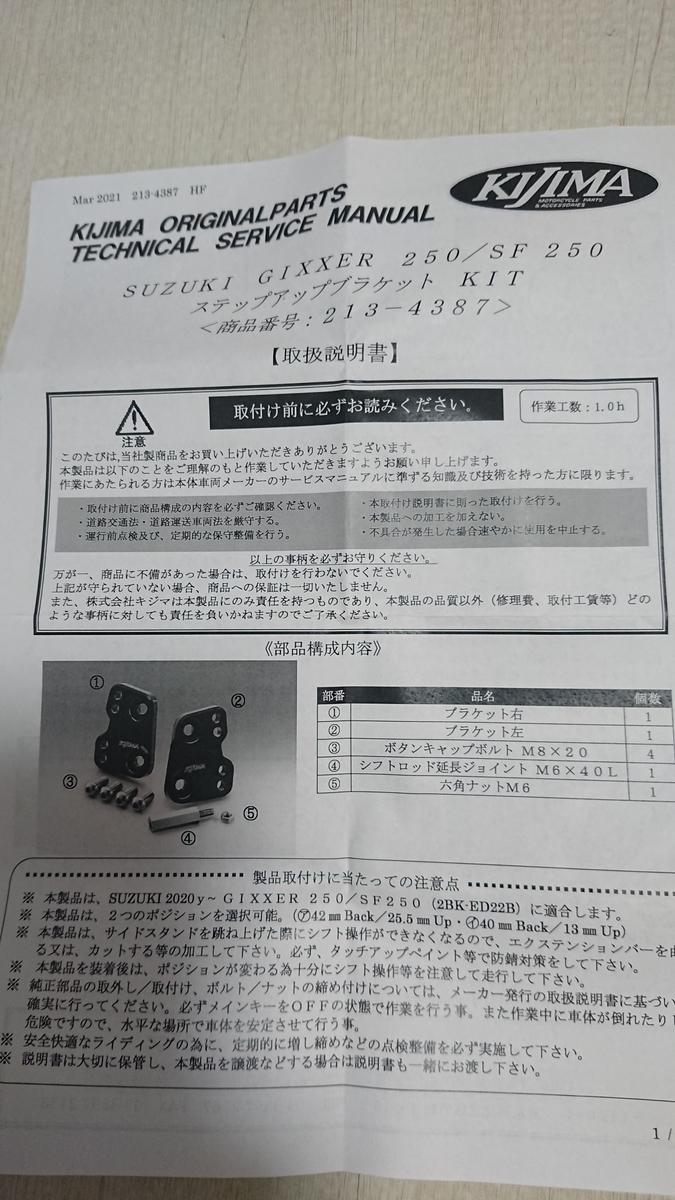 f:id:misuta1221:20210610220017j:plain
