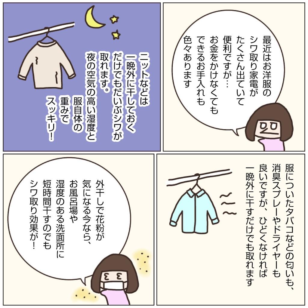 f:id:misuzu_sales:20210320233338j:image