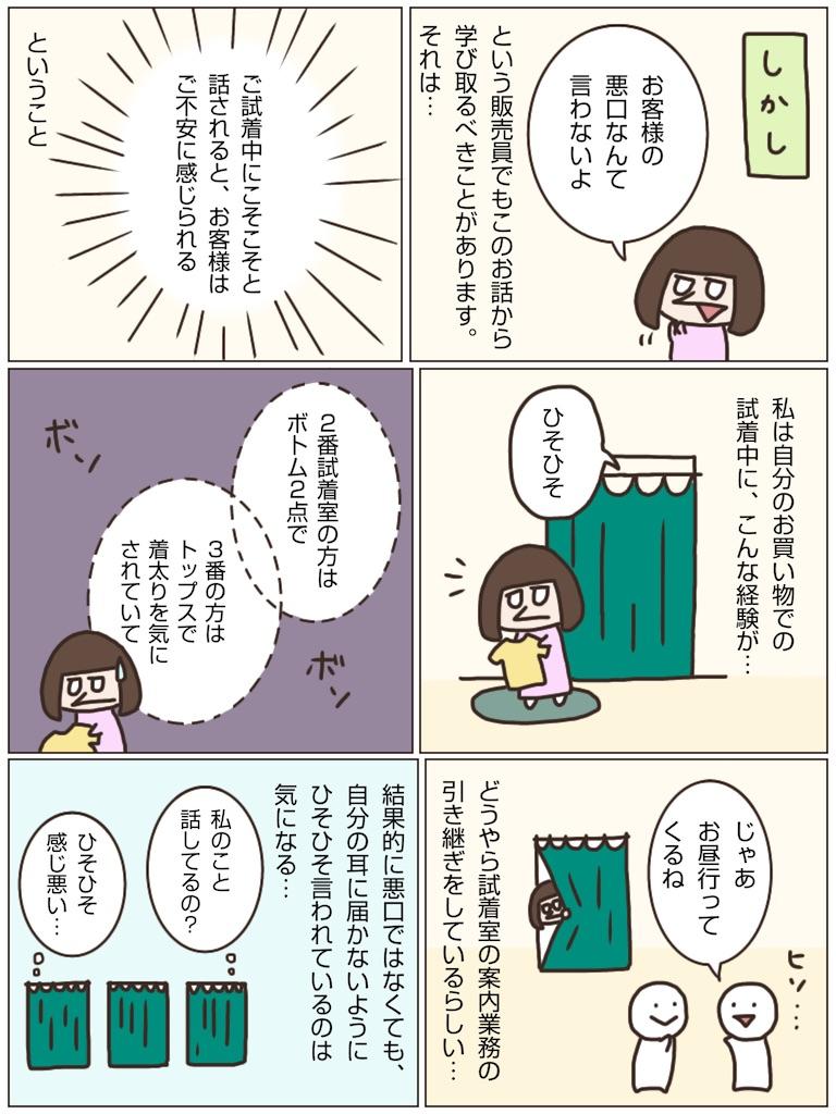 f:id:misuzu_sales:20210422000349j:image