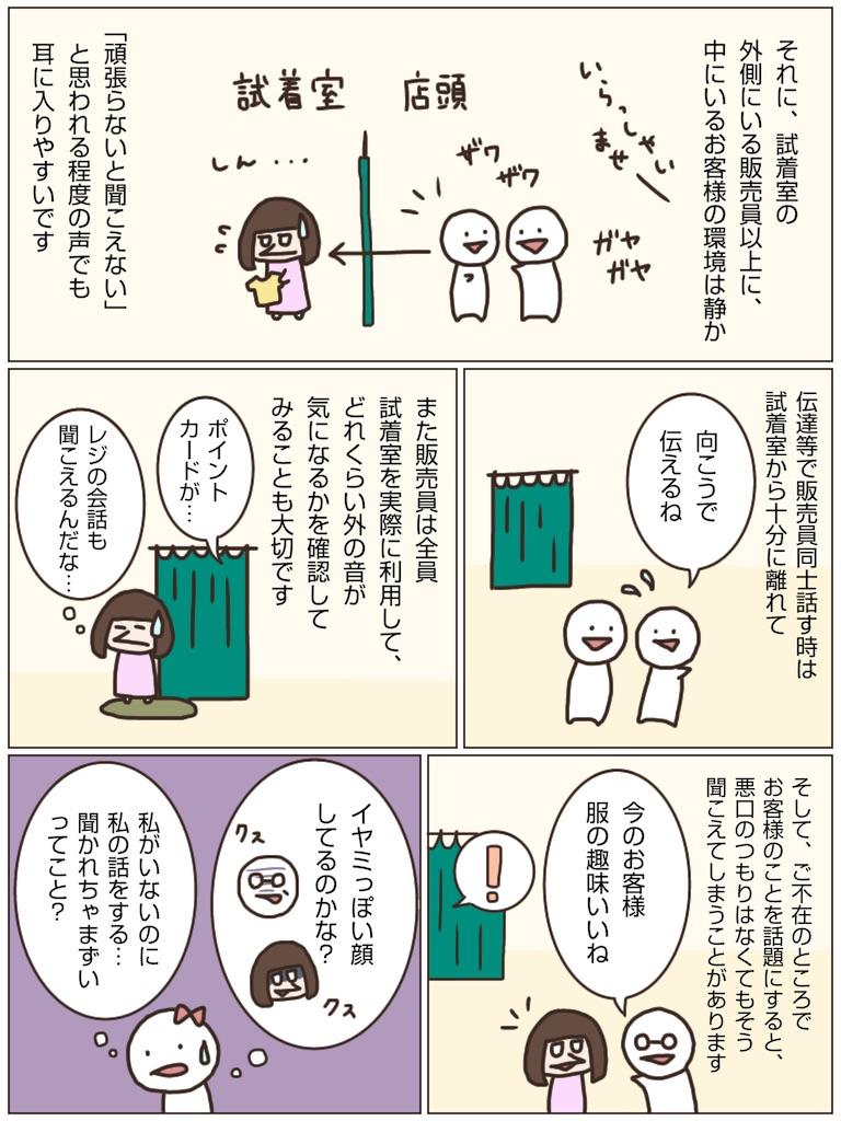 f:id:misuzu_sales:20210422000359j:image