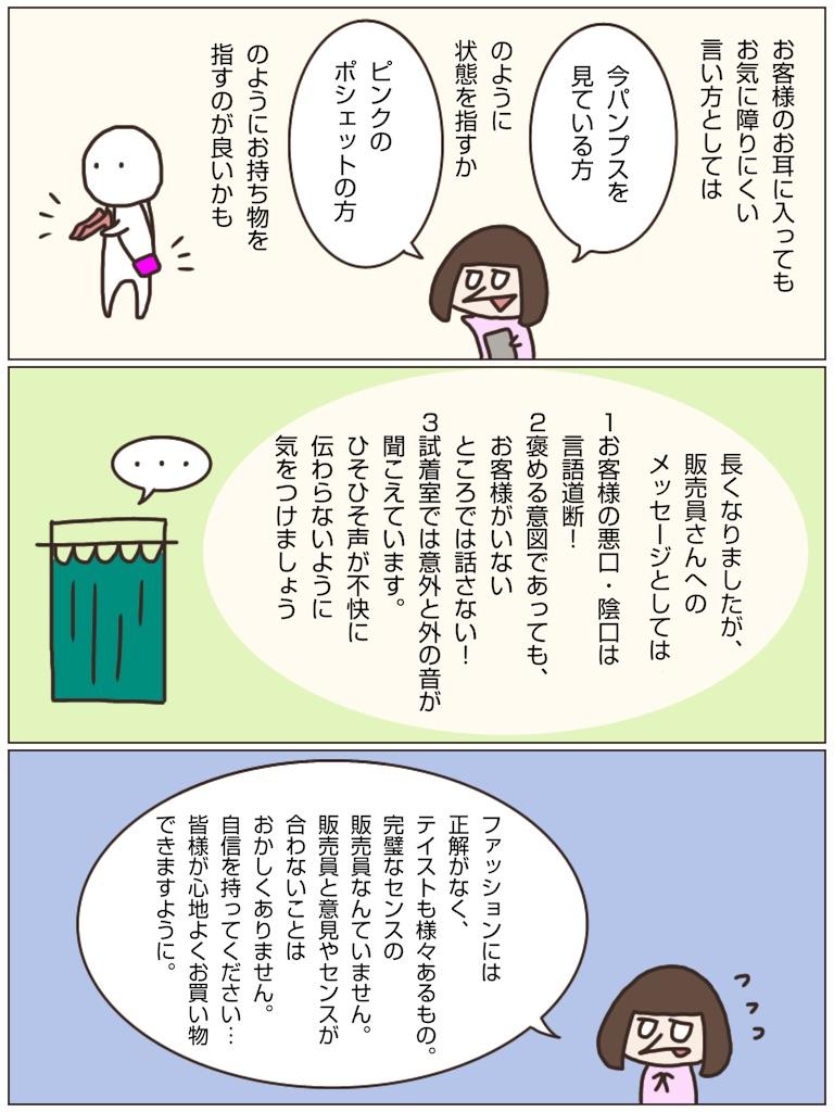 f:id:misuzu_sales:20210422000417j:image