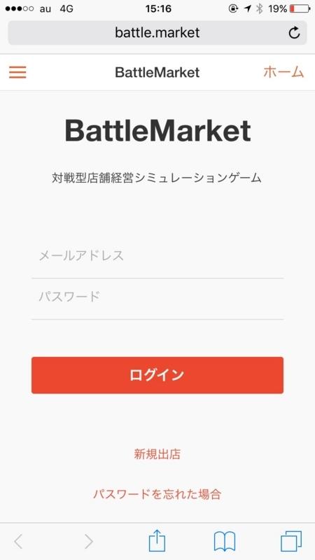 BattleMarket