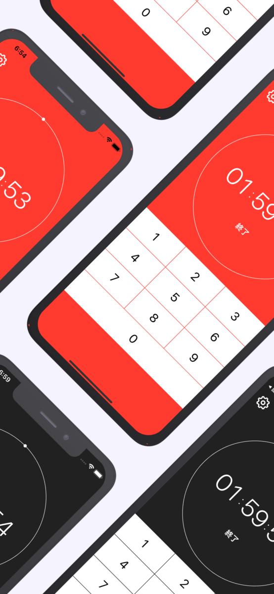 簡単操作のタイマーアプリ