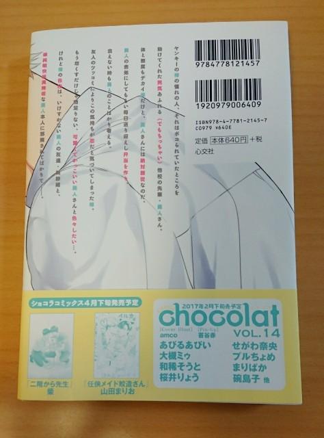 f:id:mitaka_natsu:20171103160855j:image