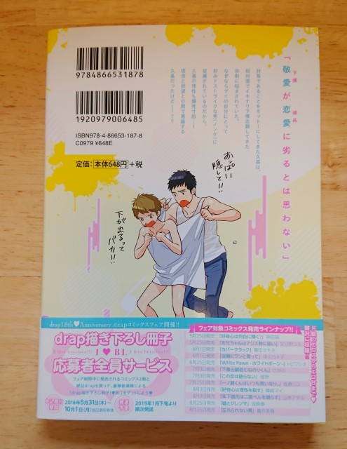 f:id:mitaka_natsu:20180711170801j:image