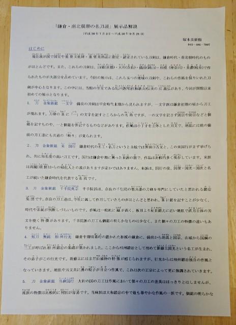 f:id:mitaka_natsu:20180831182532j:image