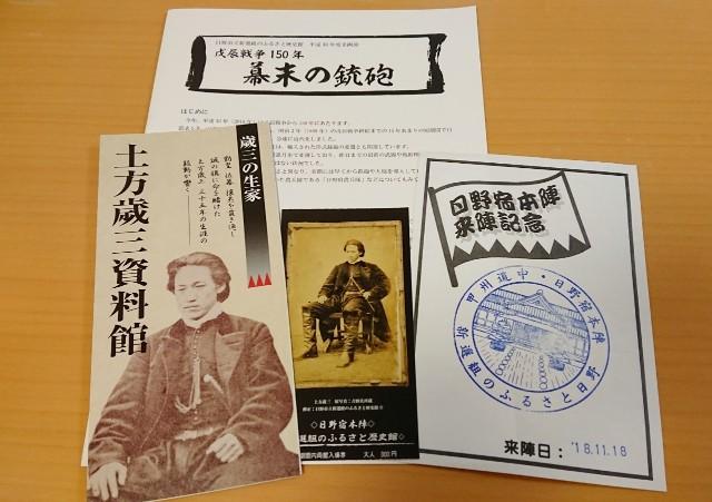 f:id:mitaka_natsu:20181118191724j:image