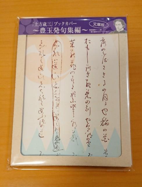 f:id:mitaka_natsu:20181118192124j:image