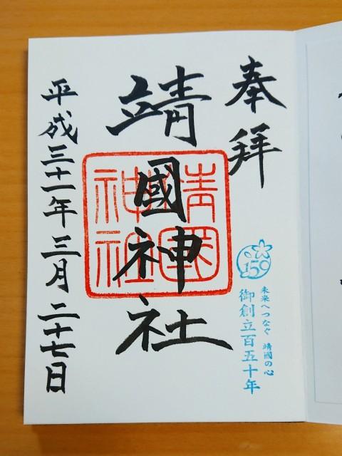 f:id:mitaka_natsu:20190327182301j:image