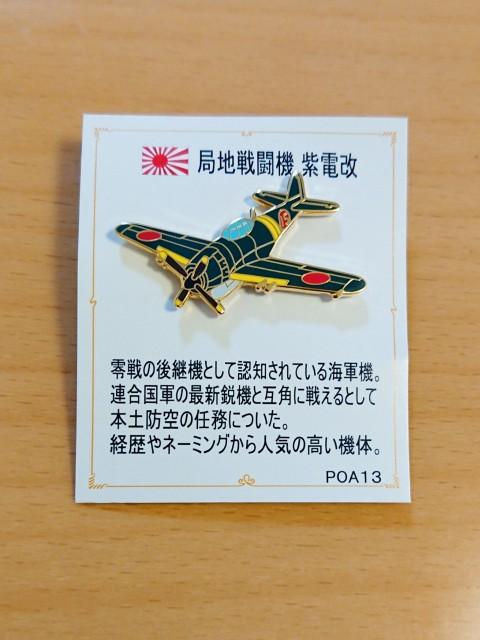f:id:mitaka_natsu:20190327182335j:image