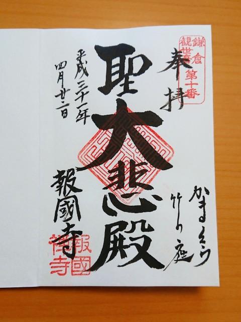 f:id:mitaka_natsu:20190422143029j:image