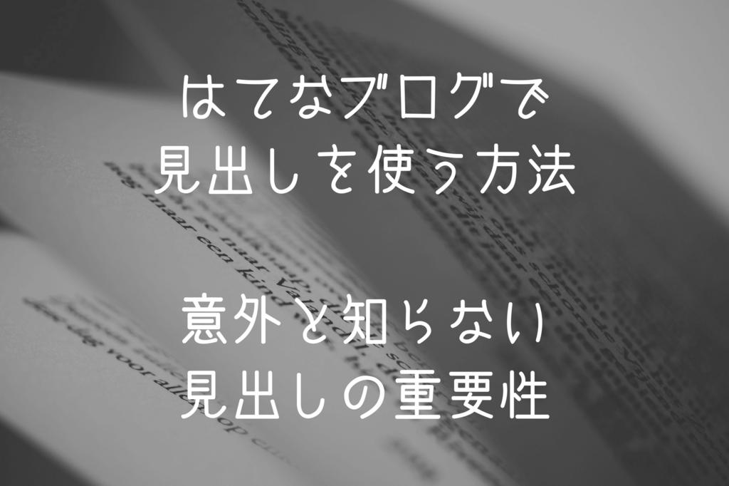 f:id:mitake3000:20180811234934p:plain