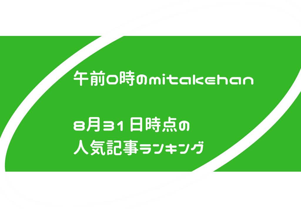 f:id:mitake3000:20180901230125j:plain