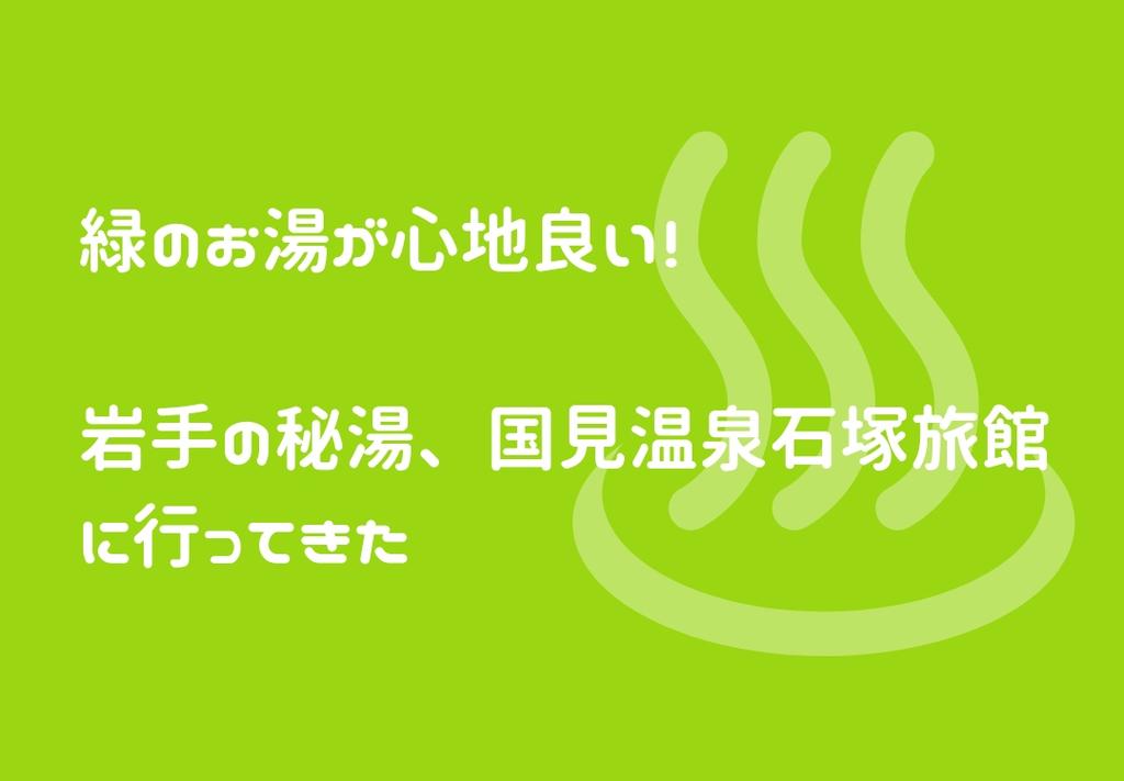 f:id:mitake3000:20180904232644j:plain
