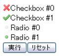 CSSだけでチェックボックスとラジオボタンをかわいい感じにしてみた