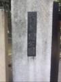 甘泉園公園表示板(新宿区西早稲田3)