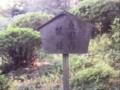甘泉園公園の禁煙看板(新宿区西早稲田3)