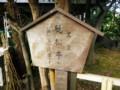 水稲荷神社内 茶室 聴松亭 (新宿区西早稲田3)