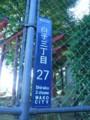 豊川稲荷神社(和光市)(後ろに鳥居が写ってる)