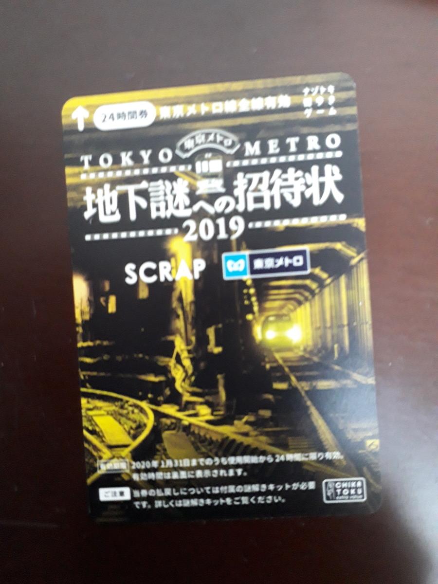 f:id:mitiruamami:20191130210241j:plain