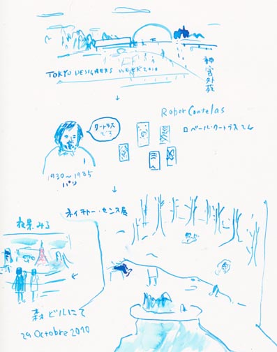 f:id:mitiyoblog:20101030022446j:image