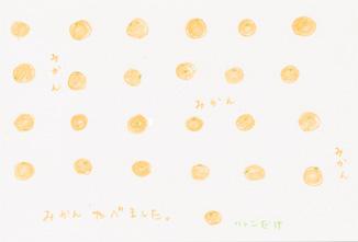 f:id:mitiyoblog:20101220234731j:image