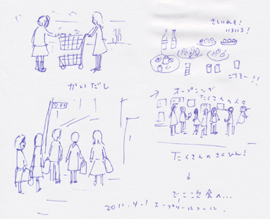 f:id:mitiyoblog:20110402013956j:image