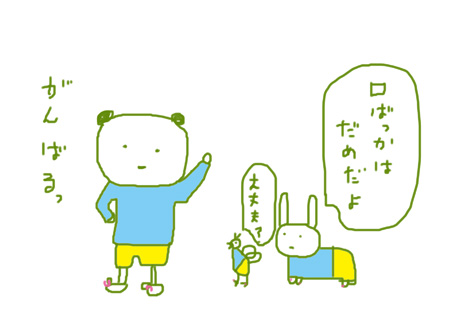f:id:mitiyoblog:20110621024325j:image