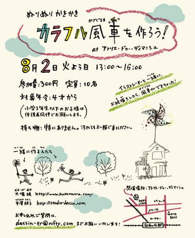 f:id:mitiyoblog:20110729195205j:image