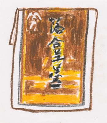 f:id:mitiyoblog:20110825232120j:image